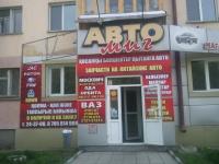 Магазин «Автомиг»