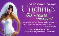 Свадебный салон «СИЯНИЕ»