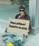 Притворяясь матерью-одиночкой, наркоман из Усть-Каменогорска зарабатывал себе на дозу