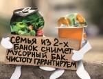 В Усть-Каменогорске придумали, как сделать город чистым