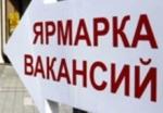 Ярмарка вакансий пройдет в Усть-Каменогорске в рамках Единого дня приема граждан по реализации программы «Занятость-2020»