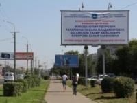 В центре Усть-Каменогорска вывесили баннер с именами горожан, которые не платят налоги