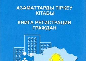 Подтверждение регистрации граждан по месту жительства