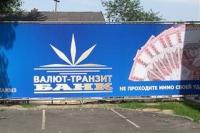 «Валют-Транзит банк» возвращает долги