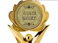 На областном форуме «Человек труда» в Усть-Каменогорске награждены лучшие работники 11 отраслей экономики