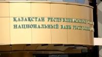 Нацбанк Казахстана открыл интернет-магазин для продажи коллекционных монет