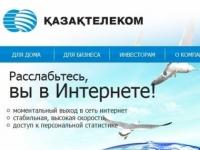 «Казахтелеком» обновил официальный портал