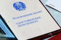 Правительство Казахстана одобрило поэтапное увеличение пенсионного возраста для женщин