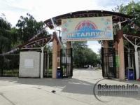 Парк «Металлург» в Усть-Каменогорске