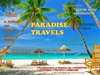 "Туристское агентство ""PARADISE TRAVELST"""