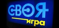 I Чемпионат Усть-Каменогорска по «Своей игре»