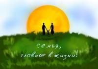 В ВКО отметили международный День семьи