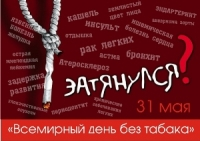 31-мая Всемирный день без табака!!!