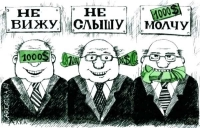 Коррупции – заслон