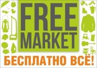Бесплатный рынок