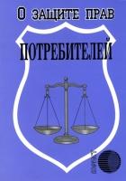"""Защита прав потребителей """"Австарта"""""""