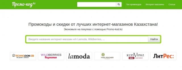 efefe9a65c6 Promo-kod.kz рассказал о выгодном шопинге в интернет-магазинах Казахстана